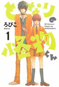 Tonari_no_Kaibutsu-kun_manga_vol_1