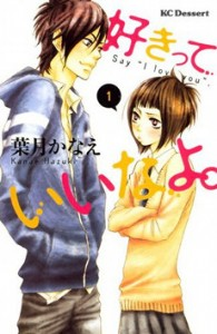 Suki-tte_Ii_na_yo._manga_vol_1