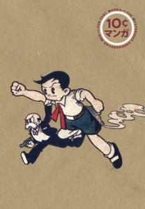 osamu-tezuka-the-mysterious-underground-men-3